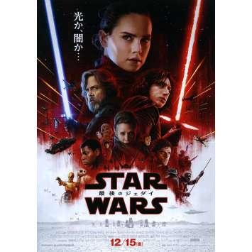 STAR WARS - LES DERNIER JEDI 8 VIII Synopsis B - 18x26 cm. - 2017 - Mark Hamill, Rian Johnson