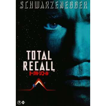 TOTAL RECALL Original Program - 9x12 in. - 1990 - Paul Verhoeven, Arnold Schwarzenegger