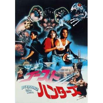 LES AVENTURES DE JACK BURTON Programme - 21x30 cm. - 1986 - Kurt Russel, John Carpenter