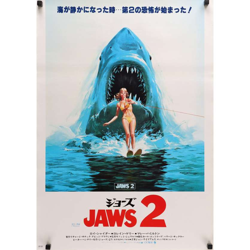 JAWS 2 Movie Poster 20x28 in. Japanese - 1978 - Jeannot Szwarc, Roy Sheider