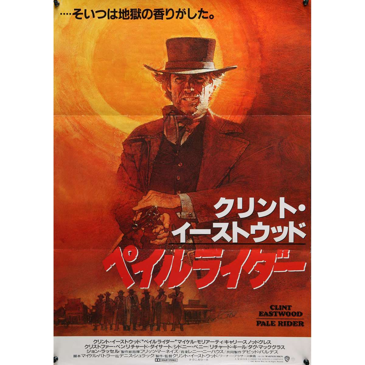 PALE RIDER Movie Poster 20x28 In
