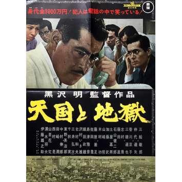 ENTRE LE CIEL ET L'ENFER Affiche de film - 51x72 cm. - 1963 - Toshiru Mifune, Akira Kurosawa