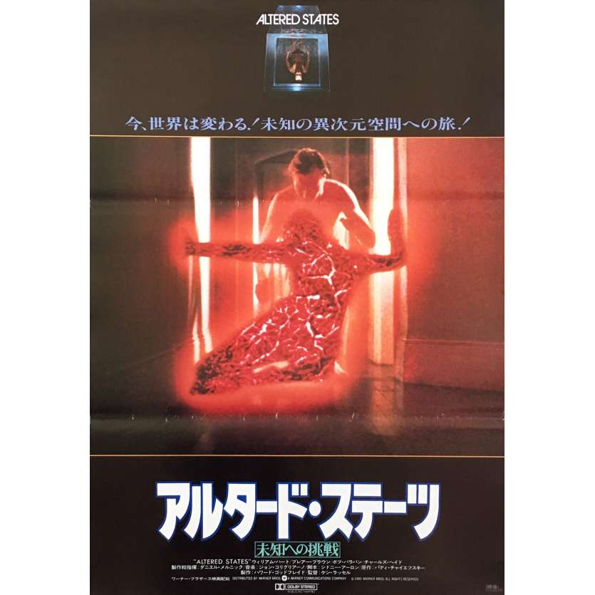 ALTERED STATES Original Movie Poster Style B - 20x28 in. - 1980 - Ken Russel, William Hurt