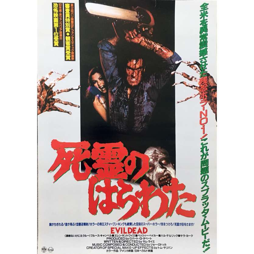 EVIL DEAD Affiche de film Style B - 51x72 cm. - 1981 - Bruce Campbell, Sam Raimi