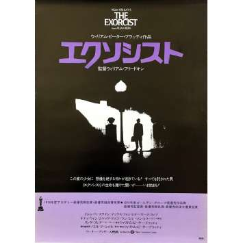 THE EXORCIST Original Movie Poster Style A - 20x28 in. - 1974 - William Friedkin, Max Von Sidow