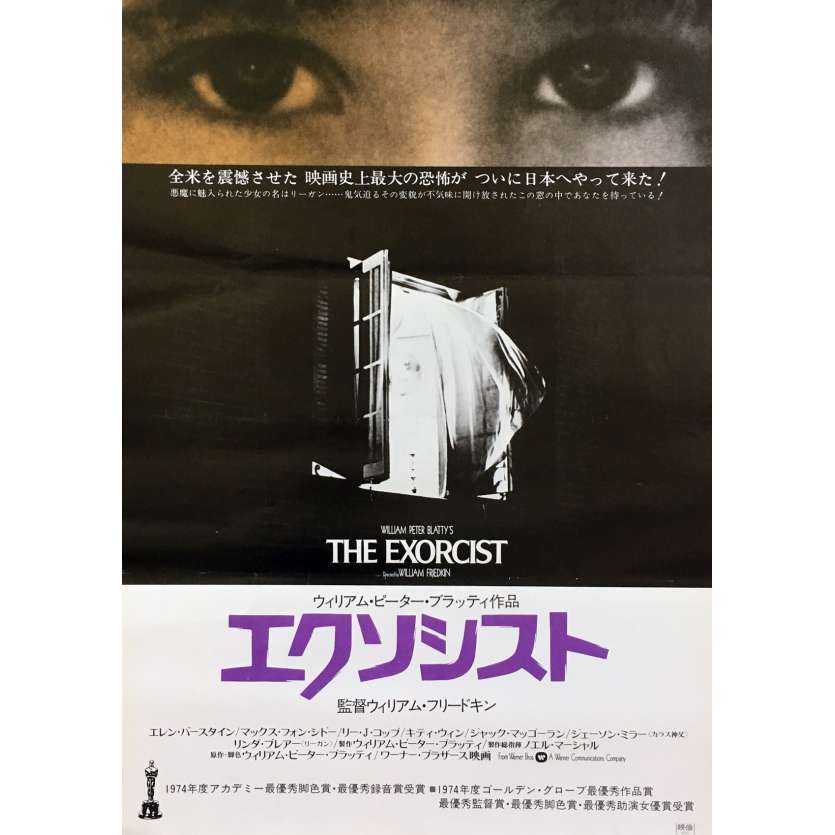 THE EXORCIST Original Movie Poster Style B - 20x28 in. - 1974 - William Friedkin, Max Von Sidow