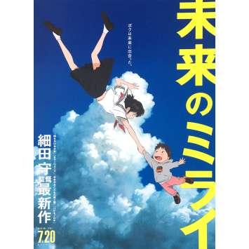 MIRAI MA PETITE SŒUR Affiche de film - 18x26 cm. - 2018 - Studio Chizu, Mamoru Hosoda