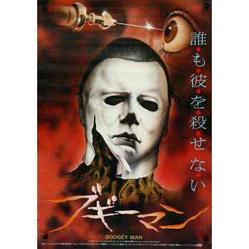 HALLOWEEN II Original Movie Poster - 20x28 in. - 1981 - John Carpenter, Jamie Lee Curtis