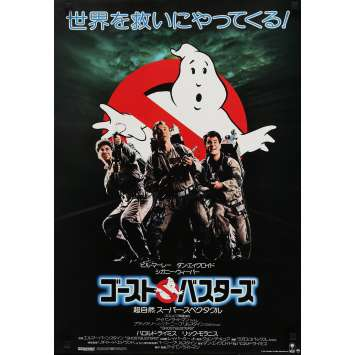GHOSTBUSTERS Original Movie Poster - 20x28 in. - 1984 - Ivan Reitman, Bill Murray, Dan Aykroyd