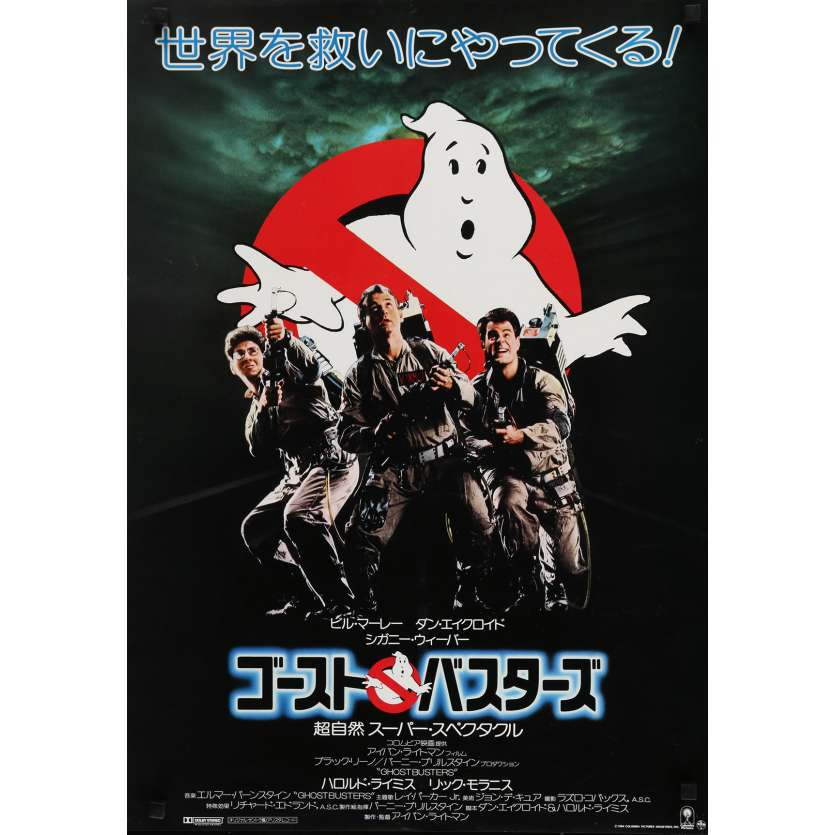 Ghostbusters Movie Poster 20x28 In