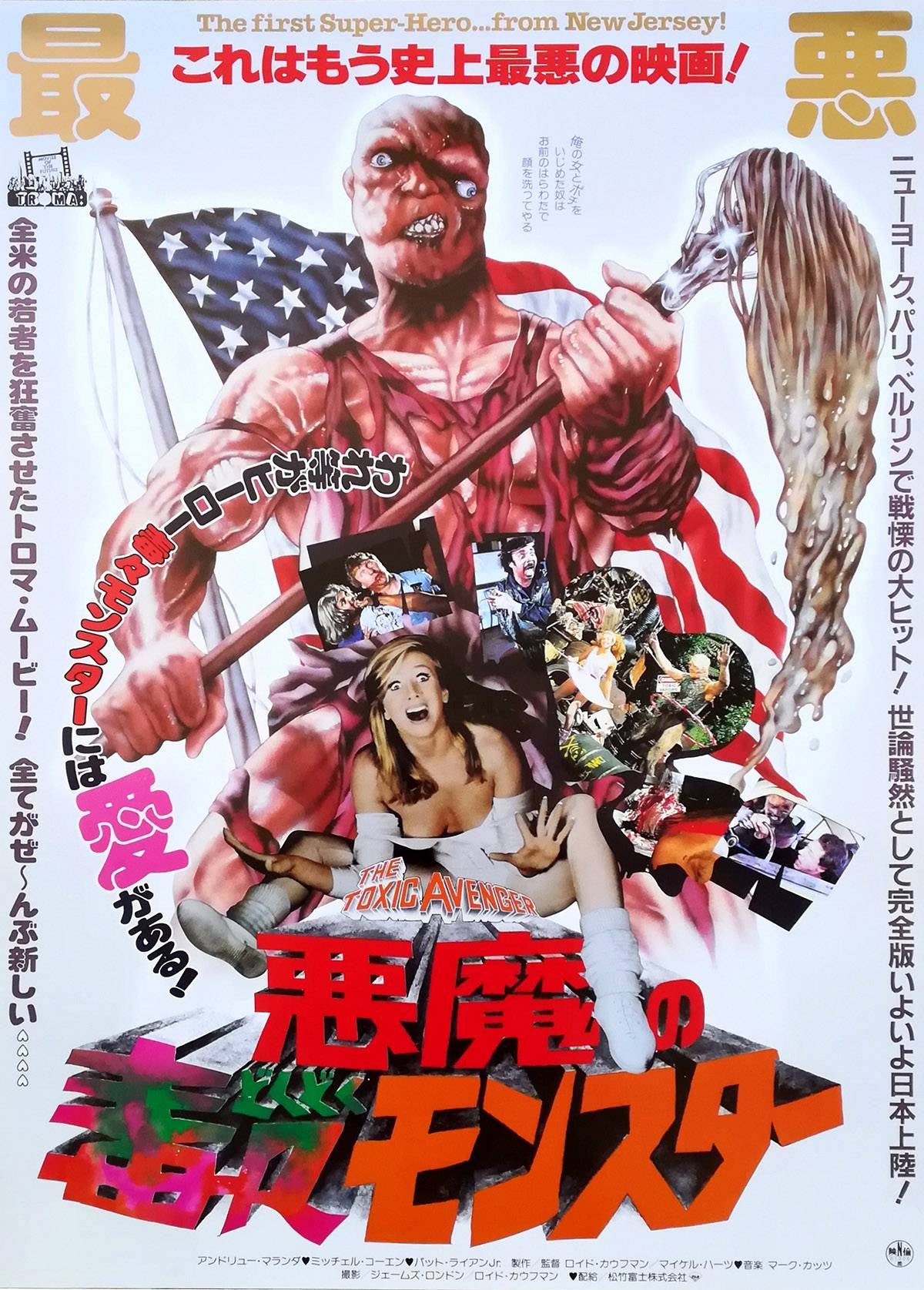 Votre top10 des films d'horreur Toxic-avengers-japanese-b2-movie-poster-20x28-in-lloyd-kaufman-troma