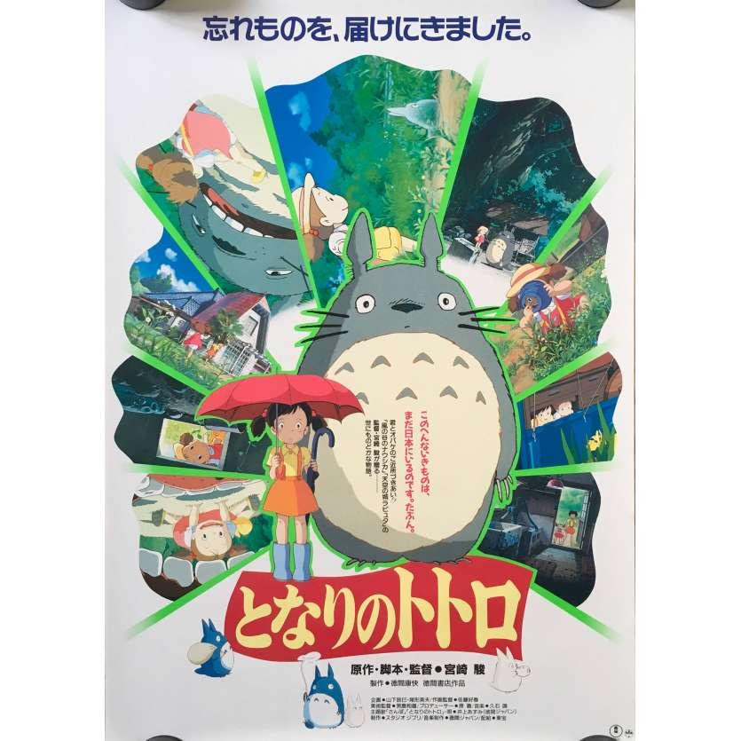 MY NEIGHBOUR TOTORO Movie Poster 20x28 in. Japanese - 1963 - Hayao Miyazaki, Hitoshi Takagi
