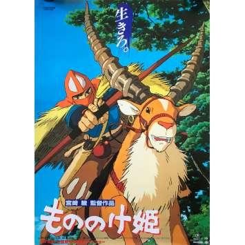PRINCESS MONONOKE Japanese Movie Poster Style B 20x28 in. - 1997 - Studios Ghibli, Miyazaki