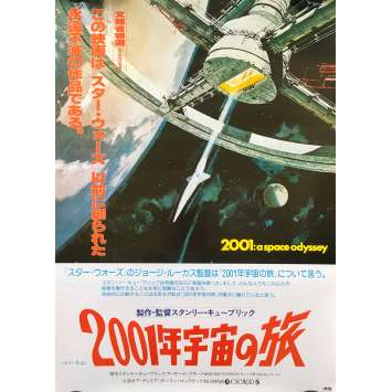 2001 A SPACE ODYSSEY Japanese Movie Poster - R1978 - Stanley Kubrick, Keir Dullea