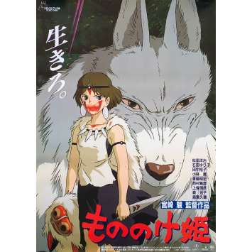 PRINCESS MONONOKE Original Movie Poster - 20x28 in. - 1997 - Hayao Miyazaki, Studio Ghibli