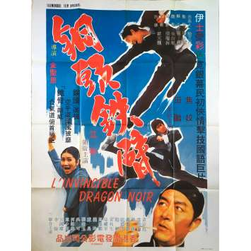 L'INVINCIBLE DRAGON NOIR Affiche de film - 120x160 cm. - 1972 - Chiao Chiao, Sheng-En Chin