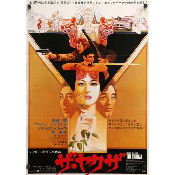THE YAKUZA Original Movie Poster - 20x28 in. - 1974 - Sydney Pollack, Robert Mitchum
