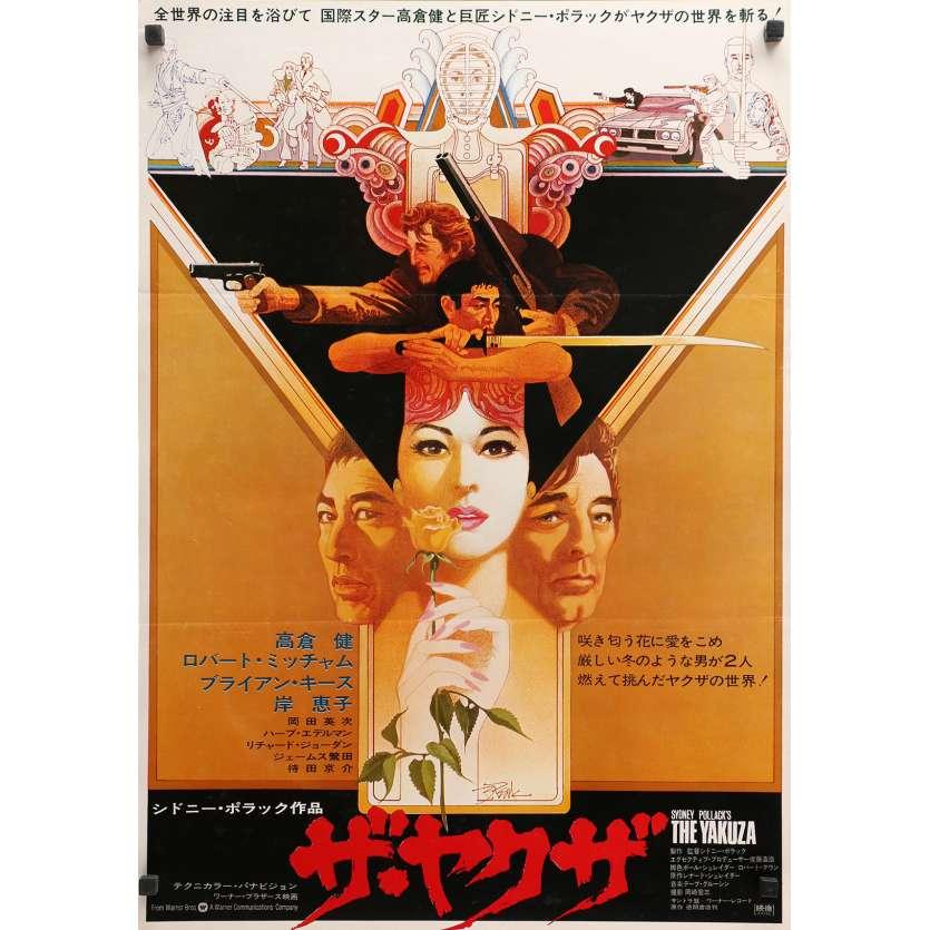 THE YAKUZA Original Movie Poster - 20x28 in. - 1974 - Sydney Pollack, Robert Mitchum