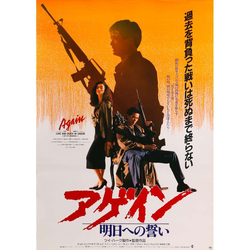 A BETTER TOMORROW III Original Movie Poster - 20x28 in. - 1990 - Tsui Hark, Chow Yun Fat