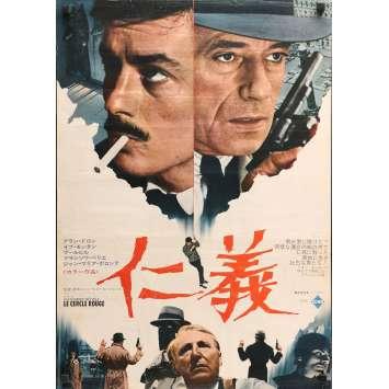 LE CERCLE ROUGE Affiche de film - 51x72 cm. - 1970 - Alain Delon, Bourvil, Jean-Pierre Melville
