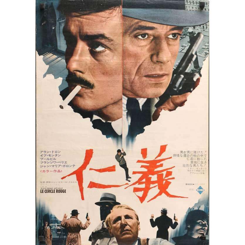 THE RED CIRCLE Original Movie Poster - 20x28 in. - 1970 - Jean-Pierre Melville, Alain Delon, Bourvil