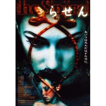 RING 4 THE SPIRAL Original Movie Poster - 20x28 in. - 1998 - Jôji Iida, Kôichi Satô