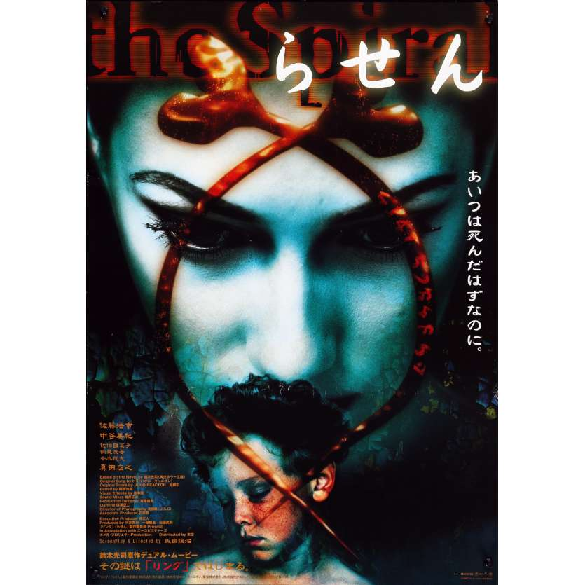 RING 4 THE SPIRAL Original Movie Poster - 20x28 in. - 1998 - Jôji Iida, Kôichi Satô