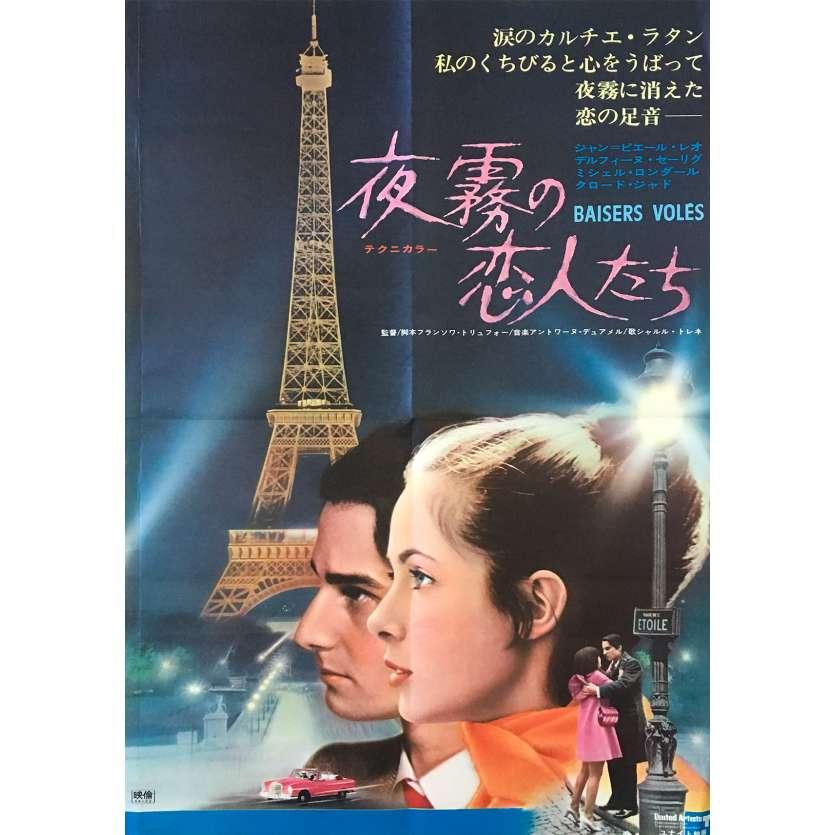 BAISERS VOLES Affiche de film - 51x72 cm. - 1968 - Jean-Pierre Léaud, François Truffaut