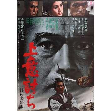 SAMURAI REBELLION Original Movie Poster - 20x28 in. - 1967 - Masaki Kobayashi, Toshiru Mifune