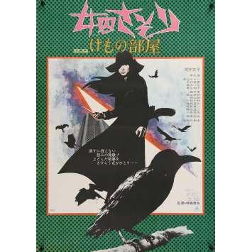 FEMALE CONVICT SCORPION : BEAST STABLE Original Movie Poster - 20x28 in. - 1973 - Shunya Itō, Meiko Kaji