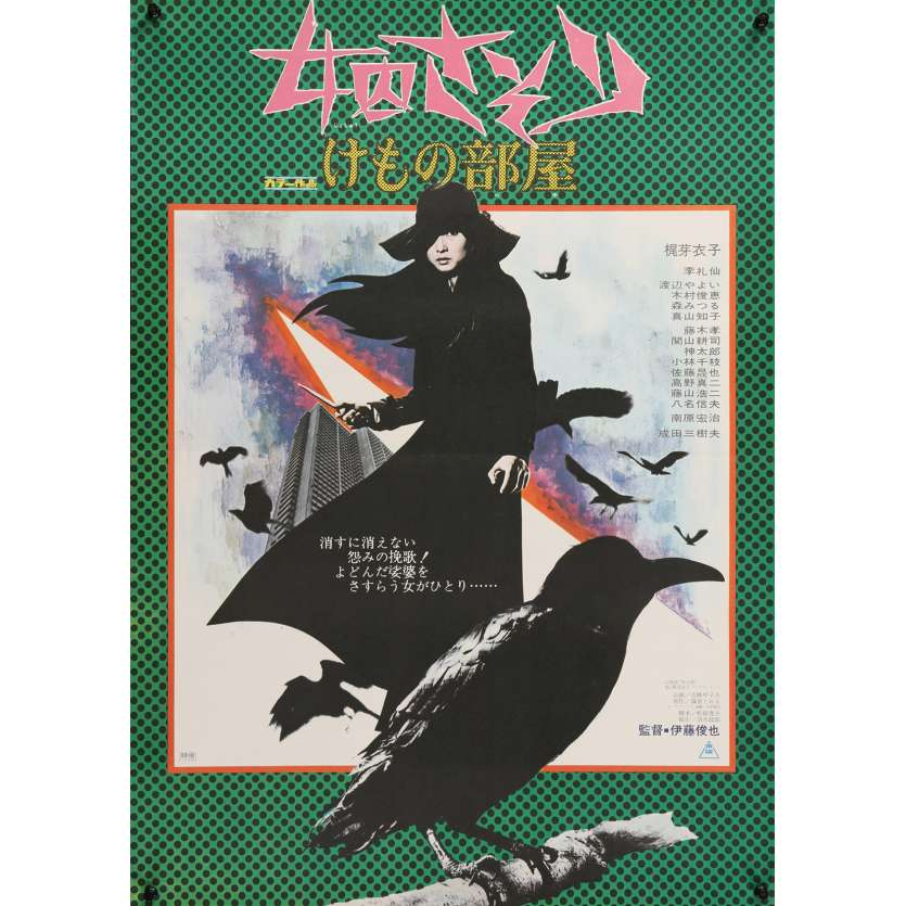 FEMALE CONVICT SCORPION : BEAST STABLE Original Movie Poster - 20x28 in. - 1973 - Shunya Itō, Meiko Kaji
