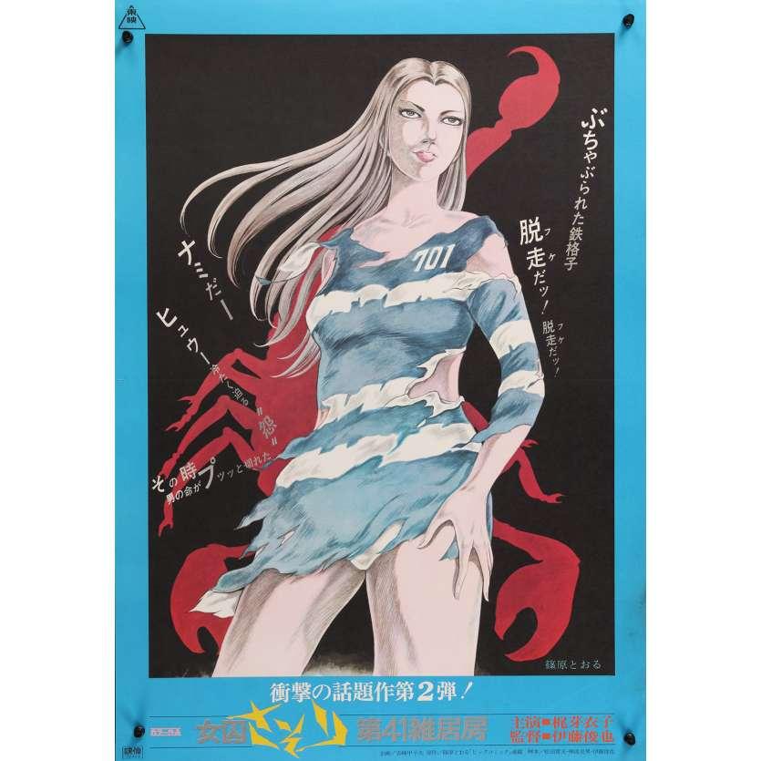 FEMALE CONVICT SCORPION : JAILHOUSE 41 Original Movie Poster - 20x28 in. - 1972 - Shunya Itō, Meiko Kaji