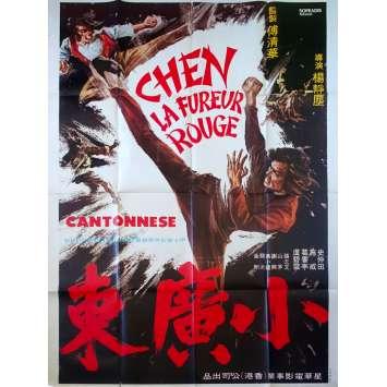 CHEN LA FUREUR ROUGE Affiche de film - 120x160 cm. - 1973 - Barry Chan, Ching-Chen Yang