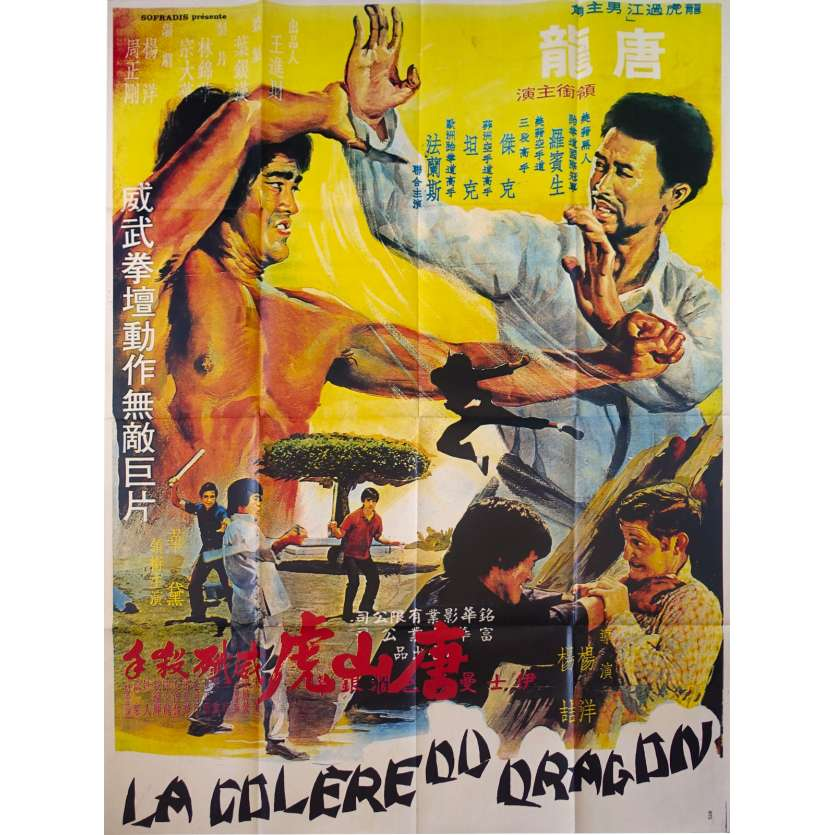 BLACK DRAGON VS YELLOW TIGER Original Movie Poster - 47x63 in. - 1972 - Yang Yang, Ton Lung