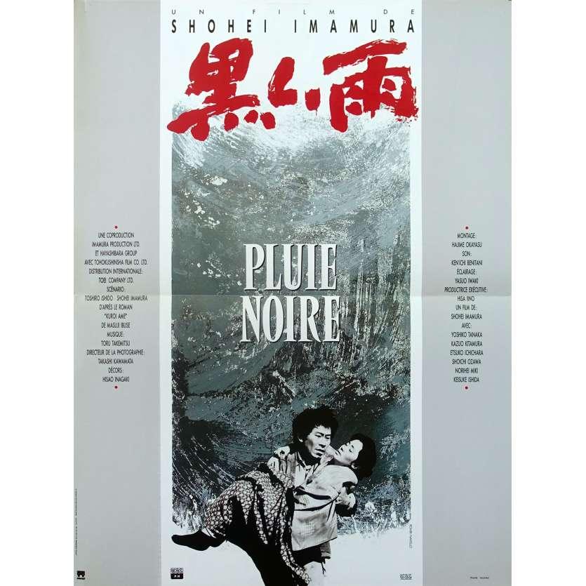 KUROI AME Original Movie Poster - 15x21 in. - 1989 - Shôhei Imamura, Yoshiko Tanaka