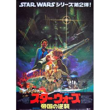 STAR WARS - L'EMPIRE CONTRE ATTAQUE Affiche de film - 51x72 cm. - 1980 - Harrison Ford, George Lucas