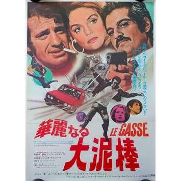 LE CASSE Affiche de film - 51x72 cm. - 1971 - Jean-Paul Belmondo, Henri Verneuil