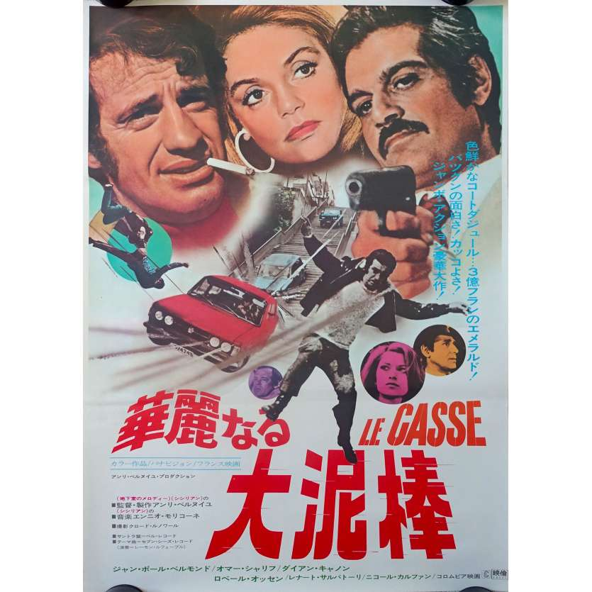 THE BURGLARS Original Movie Poster - 20x28 in. - 1971 - Henri Verneuil, Jean-Paul Belmondo