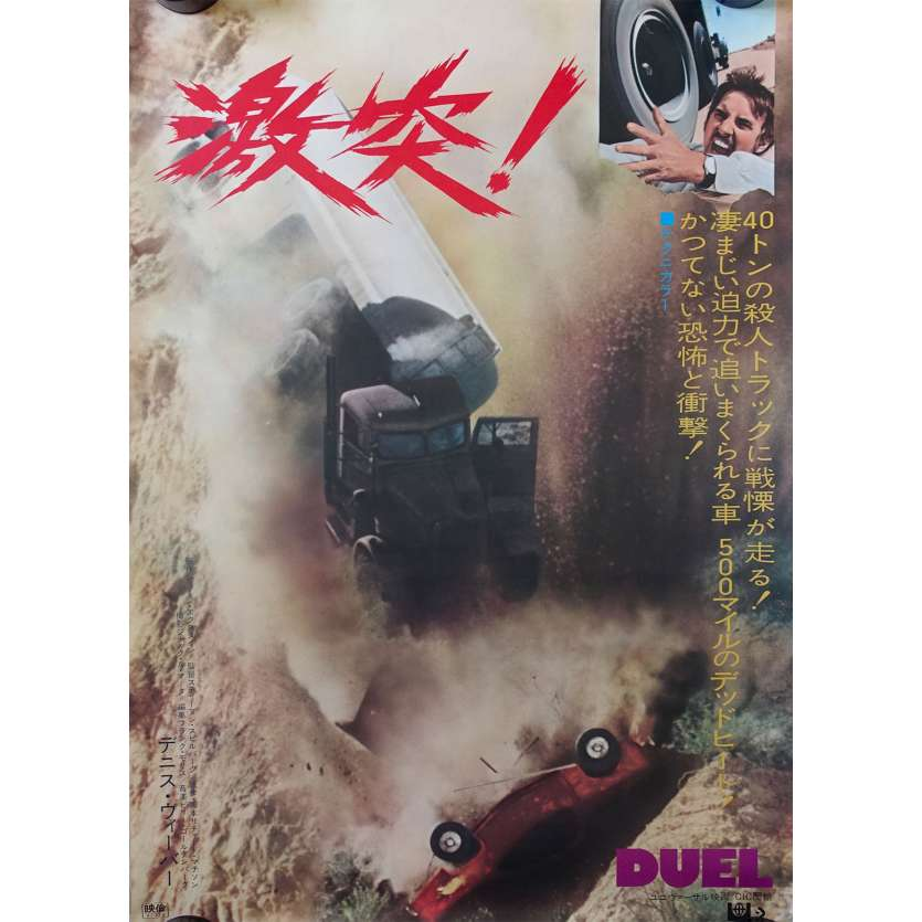 DUEL Movie Poster - 20x28 in. - 1971 - Steven Spielberg, Dennis Weaver