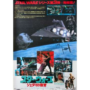 STAR WARS - THE RETURN OF THE JEDI Japanese Movie Poster - 20x28 in. - 1983 - Richard Marquand, Harrison Ford