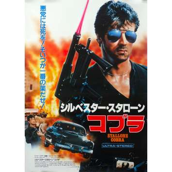 COBRA Japanese Movie Poster - 20x28 in. - 1986 - George P. Cosmatos, Sylvester Stallone