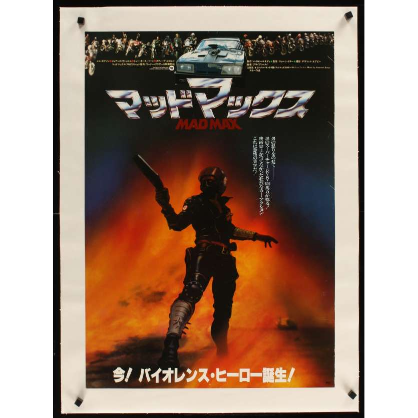 MAD MAX linen Japanese '79 art of cop Mel Gibson, George Miller Australian sci-fi classic!