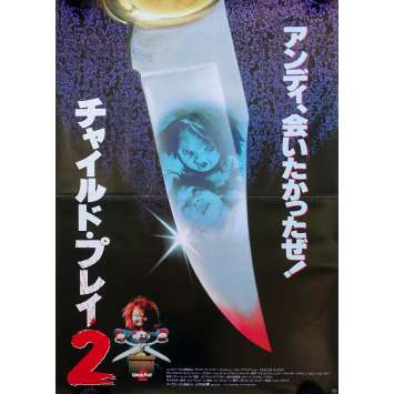 CHUCKY LA POUPEE DE SANG Affiche de film - 74x104 cm. - 1988 - Catherine Hicks, Tom Holland