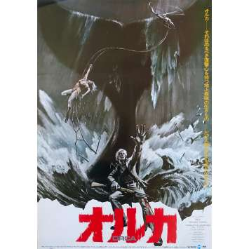 ORCA Original Movie Poster Style B - 20x28 in. - 1977 - Michael Anderson, Richard Harris