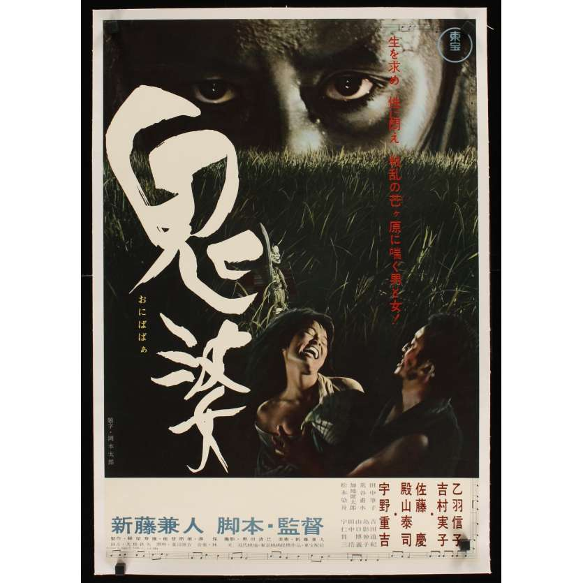 ONIBABA linen Japanese '64 Kaneto Shindo's Japanese horror movie about a demon mask!
