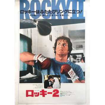 ROCKY II Original Movie Poster - 20x28 in. - 1979 - Sylvester Stallone, Carl Weathers