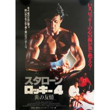 ROCKY IV 4 Affiche de film - 51x72 cm. - 1985 - Sylvester Stallone, Dolph Lundgren, Sylvester Stallone
