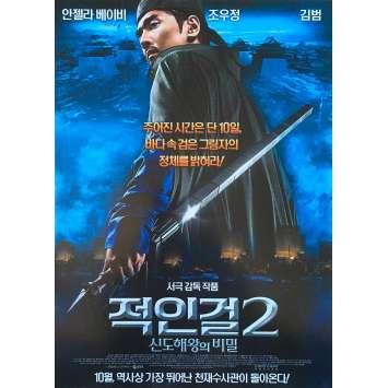 DETECTIVE DEE II Original Movie Poster - 7,5x9,5 in. - 2010 - Hark Tsui, Tony Ka Fai Leung