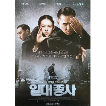 THE GRANDMASTER / YI DAI ZONG SHI Original Movie Poster - 7,5x9,5 in. - 2013 - Kar-Wai Wong, Tony Leung