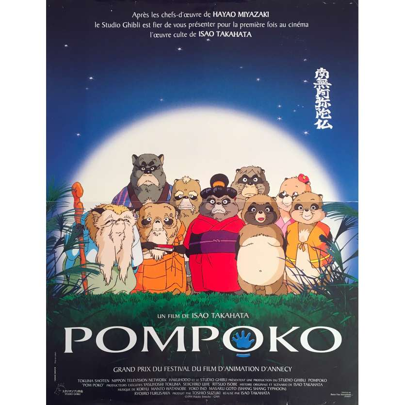 POMPOKO Affiche de film - 40x60 cm. - 1994 - Shincho Kokontei, Isao Takahata